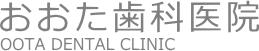 歯科・佐賀県唐津市のおおた歯科は地域密着型の歯科医院です